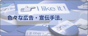 色々な広告・宣伝手法。